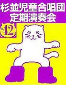 """第42回定期演奏会のマスコット""""ながぐつねこ"""""""